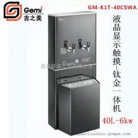 青�u吉之美�_水器GM-K1T-40CSWA 高端�|摸一�w�C
