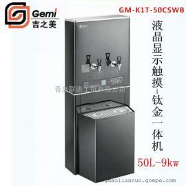 青岛吉之美开水器 GM-K1T-50CSWB高端钛金一体机