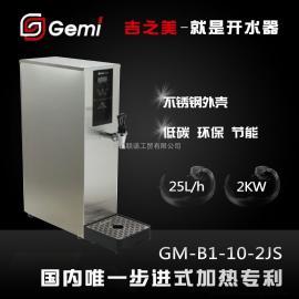 青岛吉之美开水器 即热式热水炉 GM-B1-10-2JS