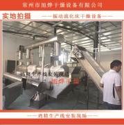 鸡精生产工艺设备 食用鸡精设备 鸡精颗粒干燥烘干设备