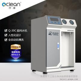 供应东莞仟净QH系列20L小型实验室专用超纯水器超纯水机