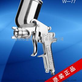 底漆油漆喷枪 大口径油漆喷枪 岩田W-77底漆喷枪