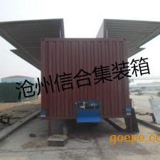 高低板飞翼集装箱