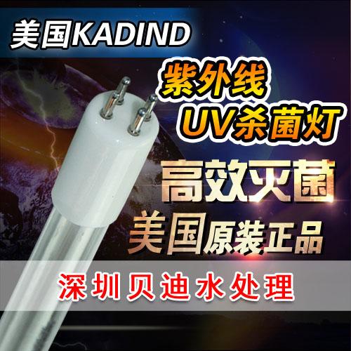 紫外线杀菌灯管 美国KADIND无臭氧水处理杀菌灯GPH843T5L/65W