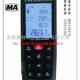 YHJ-100J矿用本安型激光测距仪,煤矿专用防爆型