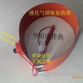华阳供应50公斤钢瓶加热带油桶加热板带硅橡胶电加热板