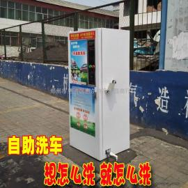 自助洗车机 投币刷卡洗车 郑州高压洗车器
