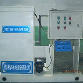 北京口腔医院污水处理设备 门诊小型污水处理设备