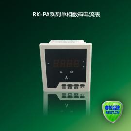 乐清睿控RK-PA系列单相数显电流表-厂家直销-价格实惠
