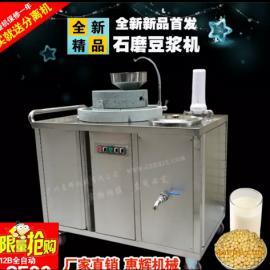全自动商用石磨豆乳机 原生态机动石磨豆乳机