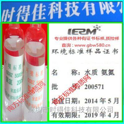 GSB07-3164-2014水质氨氮标样,氨氮质控样盲样