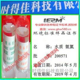 GSB07-3164-2014水�|氨氮���,氨氮�|控�用��