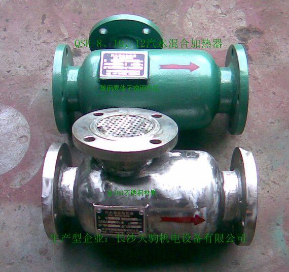 管道式汽水混合加热器(不锈钢材质)