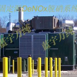 蓝宇净化供应【天然气分布式能源脱硝系统】