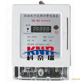 单相电子式预付费电能表 射频卡IC卡 智能电表