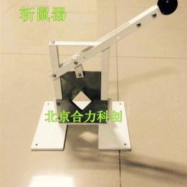 斩鼠器 鼠实验台 断头器 北京现货 直销