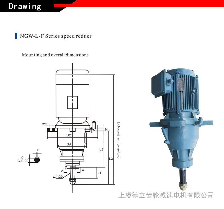 NGW-L-F31冷却塔专用减速机浙江上虞