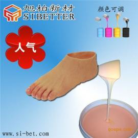 供应XB-625仿真假肢硅胶原料制作人体模型液体硅胶
