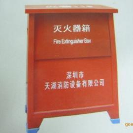 深圳南山灭火器箱,消火栓箱,干粉灭火器箱,4X2灭火器箱