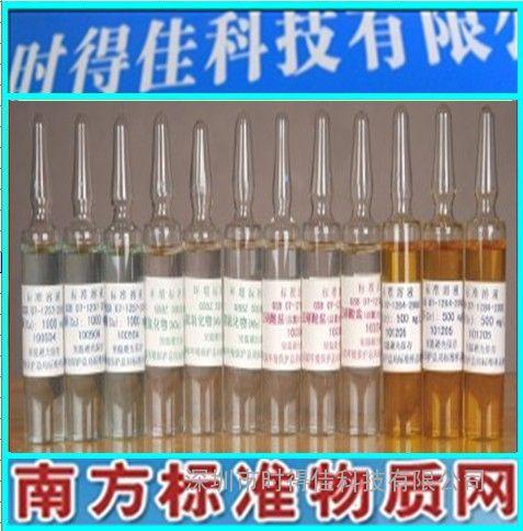 水质监测标样钾钠钙镁混合标准质控样GSBZ50020-90