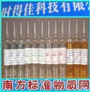 磷酸盐考核样盲样GSBZ50028-94,水质磷酸盐标样