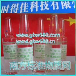 甲醛法二氧化硫标准样品,空气监测标样GSBZ50037