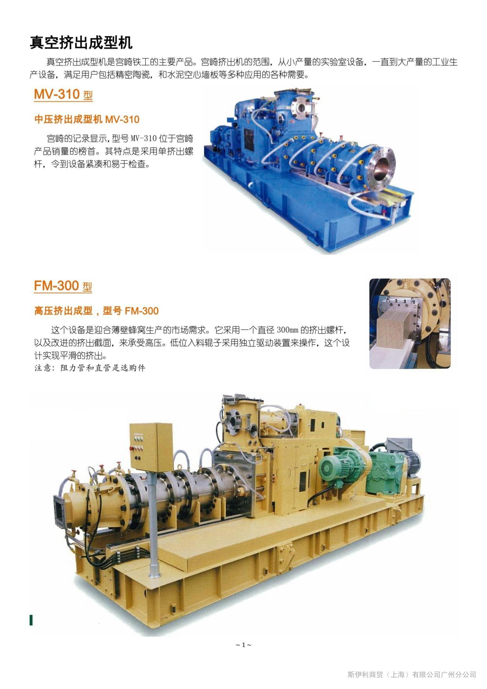 日本原产无机陶瓷挤出成型机