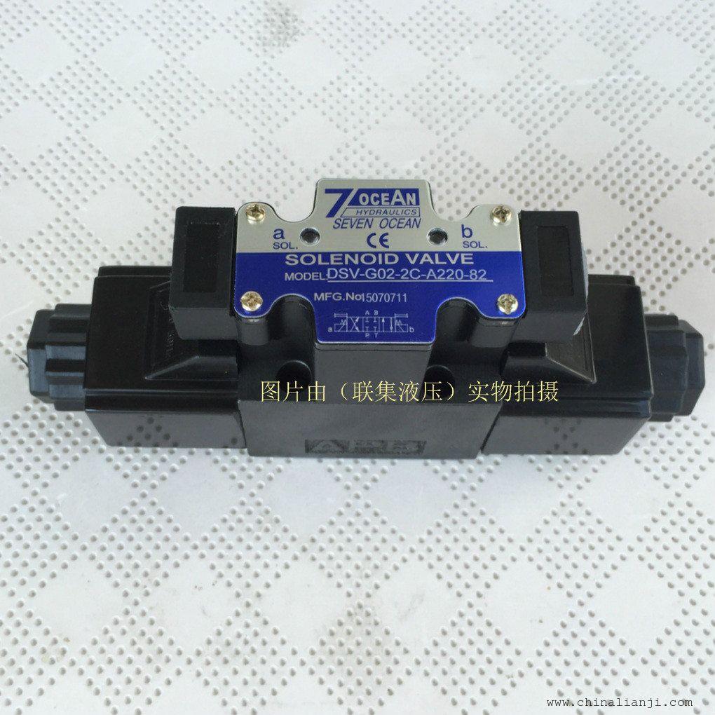 台湾七洋dsv-g02-2c-a220-82电磁换向阀图片