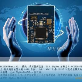 特价CC2530EM ZigBee SoC 射频模块无线开发板物能网关智能家居