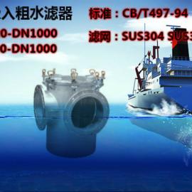 优质供应CB/T497-94吸入粗水滤器,粗水滤器