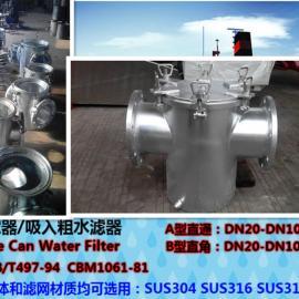 粗水滤器/吸入粗水滤器CBM1061-81