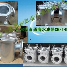 飞航A型直通淡水泵进口海水滤器CB497-94