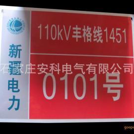 铝制反光杆号牌 电力安全标牌 电线杆杆号牌高压危险警示牌相序牌