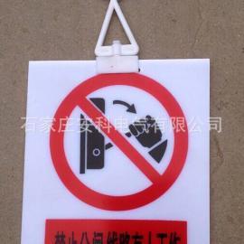 电力安全标识牌 塑料标牌带挂钩 禁止攀登高压危险标志牌