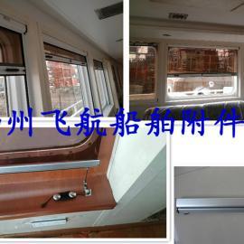 IMPA150722船用遮阳帘/驾驶舱遮阳卷帘/轮船遮阳帘
