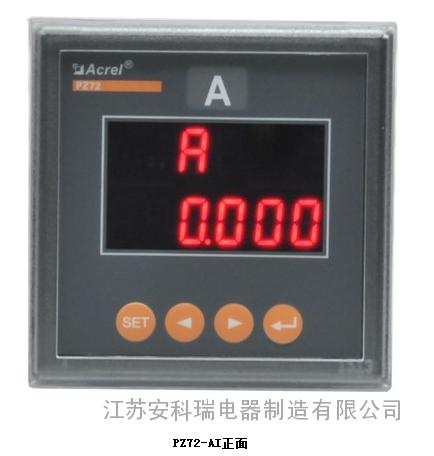 PZ72-AI 单相数显多功能表-选型手册