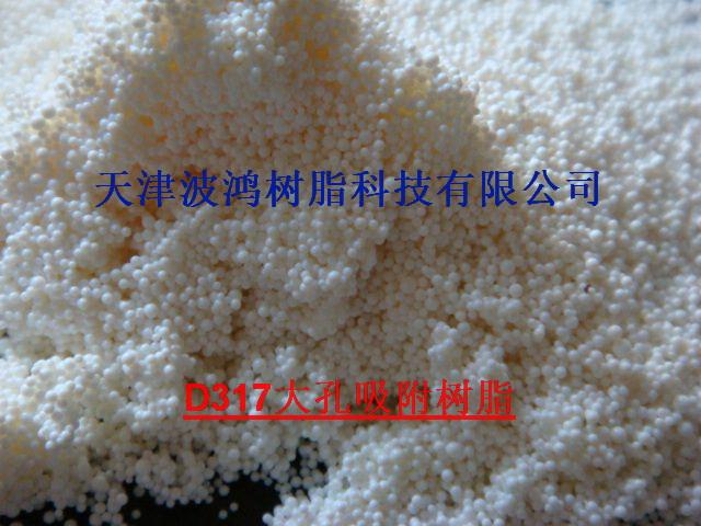 D317大孔树脂【五氧化二钒提取专用】