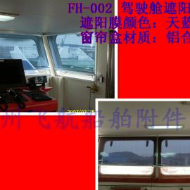FT002天蓝色款-船用遮阳卷帘/驾驶舱遮阳卷帘