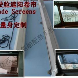 厂家供应-船用遮阳卷帘/驾驶舱遮阳卷帘价格表