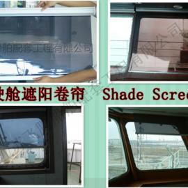 江苏船用遮阳卷帘/驾驶舱遮阳卷帘厂家