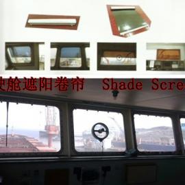 江苏船用遮阳卷帘/驾驶舱遮阳卷帘优质供应商