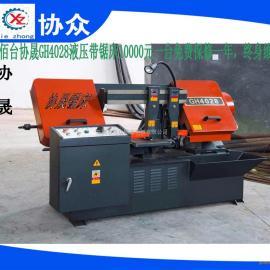 促销供应协众GH-4028带锯床 量大优慧
