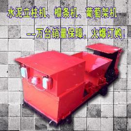 供应水泥葡萄架机,成型优良,技术先进