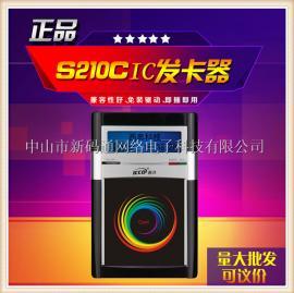西可S210C发卡器 IC发卡器 消费充值机