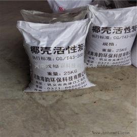 回收水厂椰壳活性炭,饮料厂椰壳活性炭回收,活性炭价格