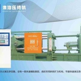 供应淮海25T全立式转子压铸机