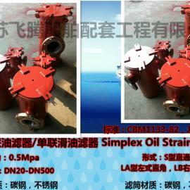 单联油滤器CBM1133-82
