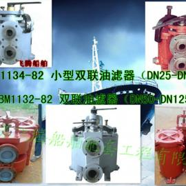 CBM1134-82小型双联油滤器-厂家直销