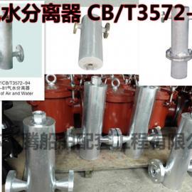 CB/T3571-1994气水分离器-全国供应