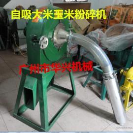 自吸式1000公斤抓式新款实用方便350型粉碎机